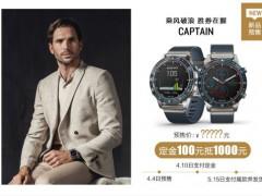 惊艳面世,Garmin京东预售MARQ系列高端智能腕表