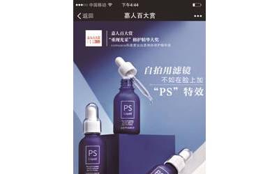 重现光彩修护你的颜,这就是日本必买护肤品科美爱丝小蓝瓶!