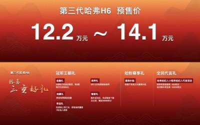 12.2—14.1万元 第三代哈弗H6正式开启全球预售