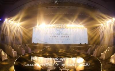 聚焦2020·季容品牌上市发布会圆满成功——创新造就辉煌前途