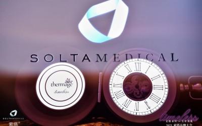 一个国际多元化的光电领导先驱品牌SOLTA MEDICAL (索塔)